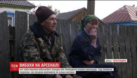 В селах вблизи Ични уже проводили учебную эвакуацию и выявили ряд недостатков
