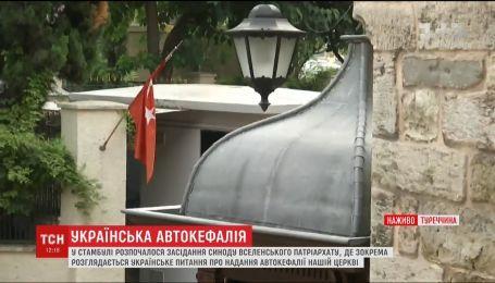 В Стамбуле рассматривают вопрос о предоставлении автокефалии украинской церкви