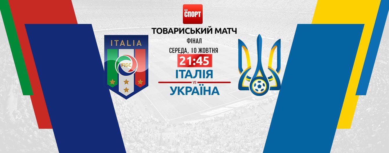 Італія - Україна - 1:1. Онлайн-трансляція матчу