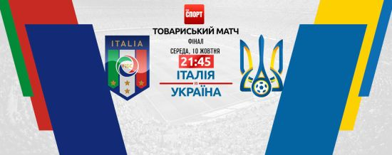 Італія - Україна - 0:0. Онлайн-трансляція матчу