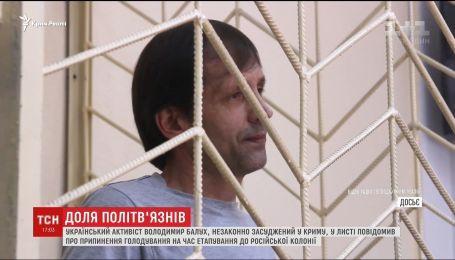 Політв'язень Володимир Балух призупиняє голодування