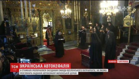 На синоде Вселенского патриархата рассмотрят вопрос украинской церковной независимости