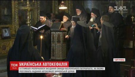 Питання української автокефалії на синоді у Стамбулі розглянуть найближчими днями