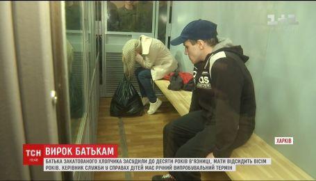 В Харькове вынесли приговор родителям, которые год назад пытали своего трехлетнего сына