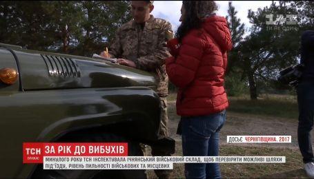 В 2017 году ТСН проверила, готов ли Ичнянский склад противостоять провокациям