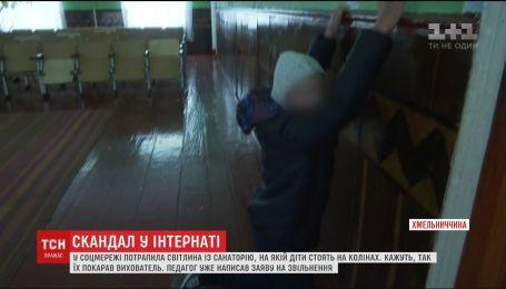 Діти на колінах і з піднятими руками: соцмережі збурила світлина з санаторію на Хмельниччині