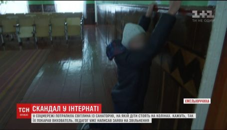 Дети на коленях и с поднятыми руками: соцсети возмутила фотография из санатория в Хмельницкой области