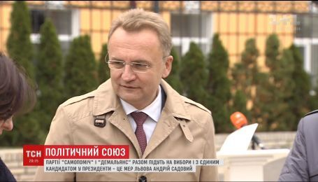 """Партии """"Самопомич"""" и """"ДемАльянс"""" пойдут на выборы с единым кандидатом в президенты"""