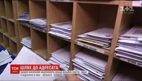 Ко дню почты ТСН узнала, что происходит с письмами на пути к адресату