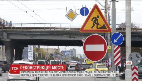 Мост на Шулявке полностью перекроют в середине декабря