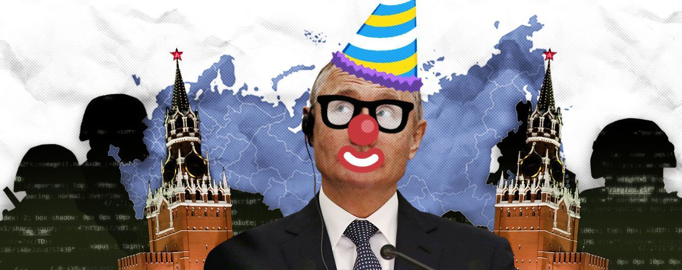 Россия накрылась шутовским колпаком