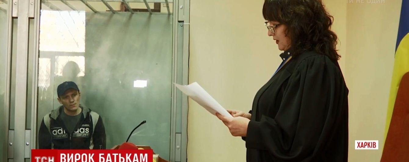 В Харькове суд огласил приговор родителям, которые замучили до смерти 3-летнего сына