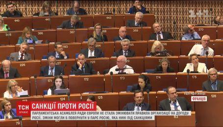 Украинская победа в Страсбурге ПАСЕ сохранила санкции против России