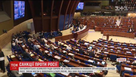 ПАРЄ не стала змінювати правила організації на догоду Росії