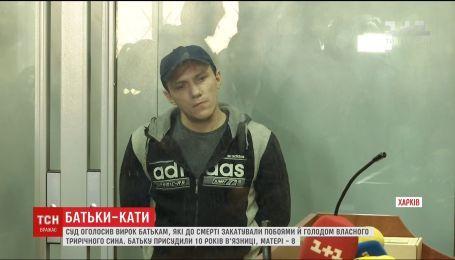 Родителям, которые замучили трехлетнего сына, вынесли приговор в Харькове
