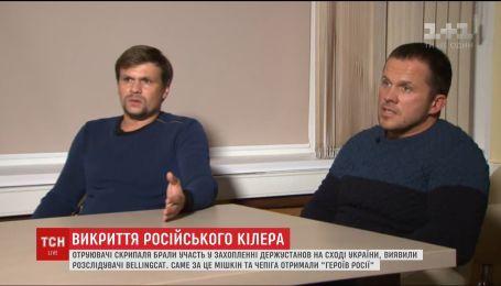 Отравители Скрипаля участвовали в захвате госучреждений на Востоке Украины