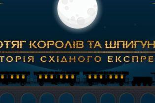 Потяг королів та шпигунів: історія Східного експресу