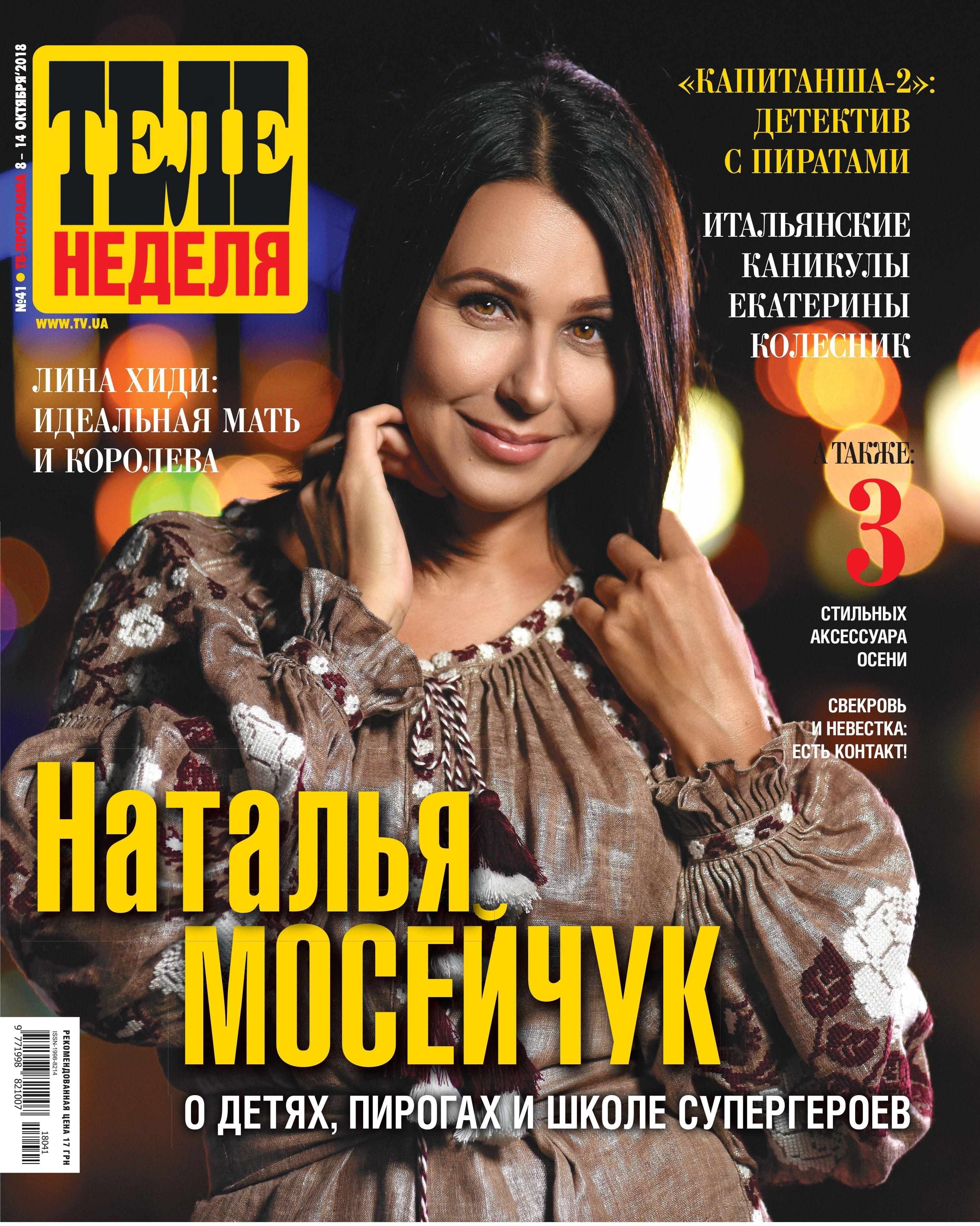 Наталія Мосейчук з синами_4