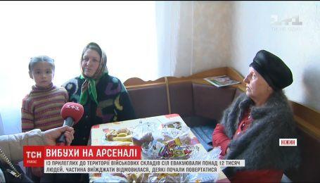 Жители Нежина приютили в своих домах людей, эвакуированных из зоны взрывов