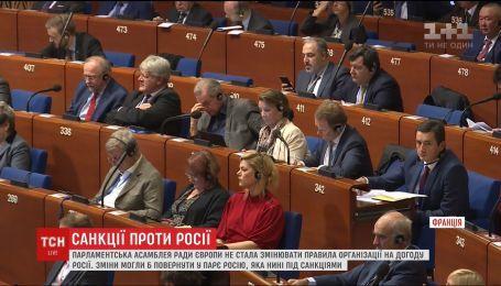 Лоббисты России в ПАСЕ проиграли: санкции будут сохранены как минимум до следующего года