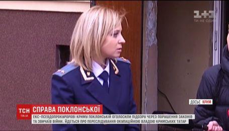 Україна звинувачує Наталію Поклонську у державній зраді