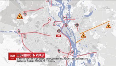У Києві збільшили дозволену швидкість руху автомобілів до 80 кілометрів за годину