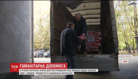 У Києві відкрили пункти збирання гуманітарної допомоги для постраждалих від вибухів