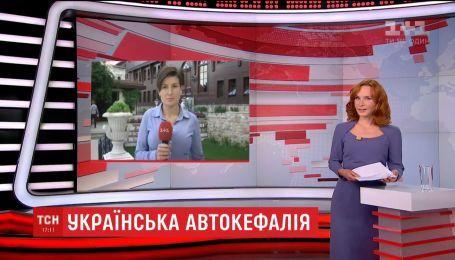 У Стамбулі Синод Вселенського патріархату вирішує долю української церкви