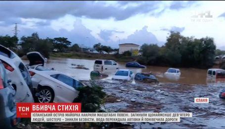 Через рясні зливи на Майорці загинули щонайменше дев'ятеро людей