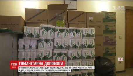 Для пострадавших от взрывов семей киевляне собирают одежду и стройматериалы