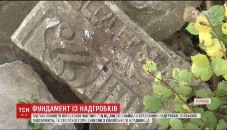 В Черновцах во время ремонта помещения военные нашли сотни еврейских надгробий