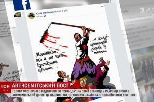 """В Фастове руководитель местной """"Свободы"""" взбудоражил соцсети антисемитской картинкой"""