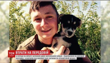 В Донецкой области погибли двое украинских бойцов