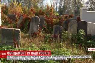 В Черновцах фундаментом воинской части служили еврейские надгробия