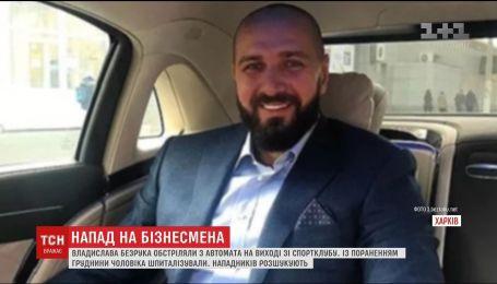 В центре Харькова обстреляли бизнесмена
