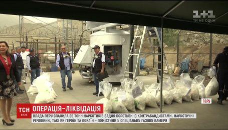 У Перу спалили 25 тонн наркотиків