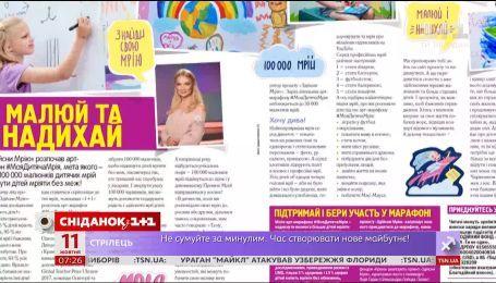 """Про що мріють українські діти: журнал """"Твій малюк"""" опублікував цікаве дослідження"""