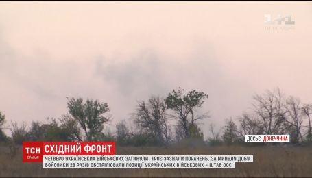 Четверо українських військових загинули в зоні ООС