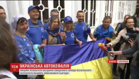 Предоставление Томосу украинской церкви могут перенести на ноябрь