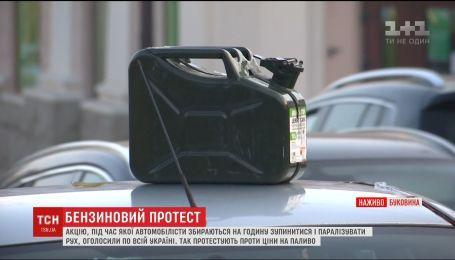 Несколькими регионами Украины прокатились протесты против повышения цен на топливо