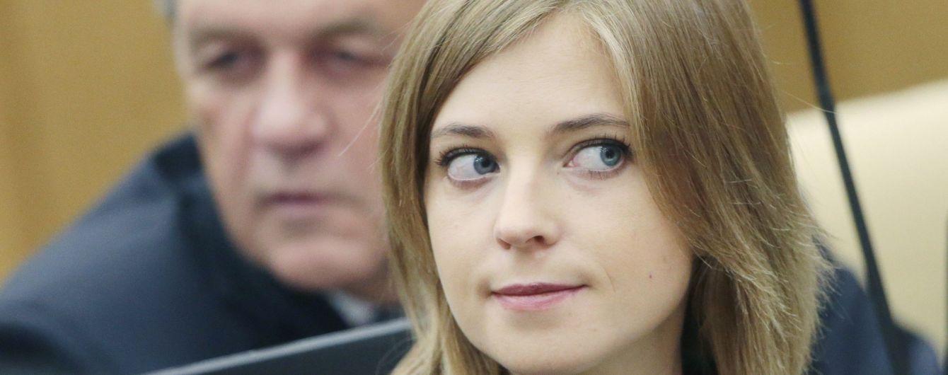 ГПУ составила подозрение Поклонской за незаконное лишение свободы Сенцова