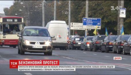 Сотни водителей одновременно остановились и жали на клаксоны в знак протеста против высоких цен на топливо