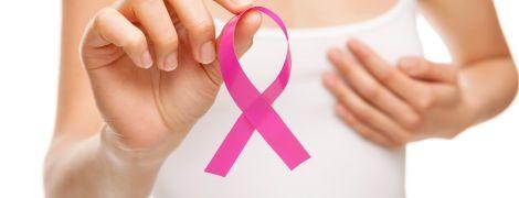 Рак грудей - не вирок: перспективи лікування
