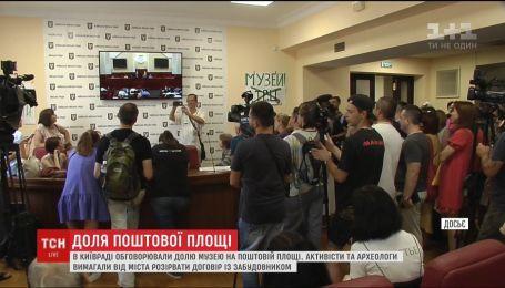 Київрада прийняла рішення щодо розриву договору з інвестором Поштової площі