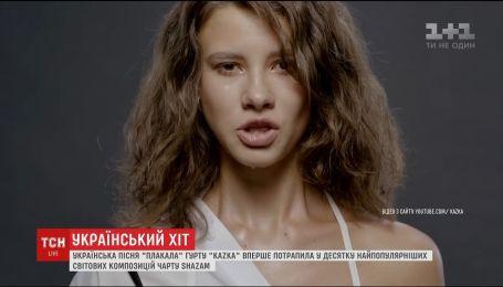 Україномовна  пісня вперше потрапила до десятки найпопулярніших світових композицій