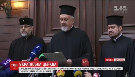 Синод Вселенского патриархата продолжает процедуру предоставления автокефалии украинской церкви