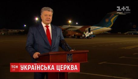 Гарантія духовної свободи: Порошенко прокоментував отримання Томосу для України
