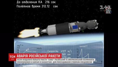 """Експерти назвали причини невдалого старту ракети """"Союз"""""""