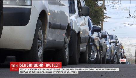 Водії влаштували протести через підвищення цін на пальне