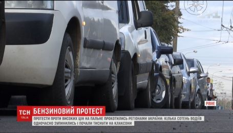 Водители устроили протесты из-за повышения цен на топливо